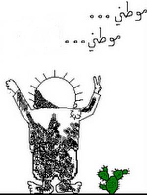 رسم كاريكاتوري لسام فلطسطيني