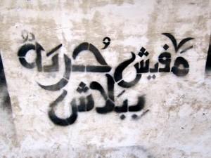 مفيش حرية ببلاش